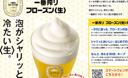 Kirin Beer with frozen foam